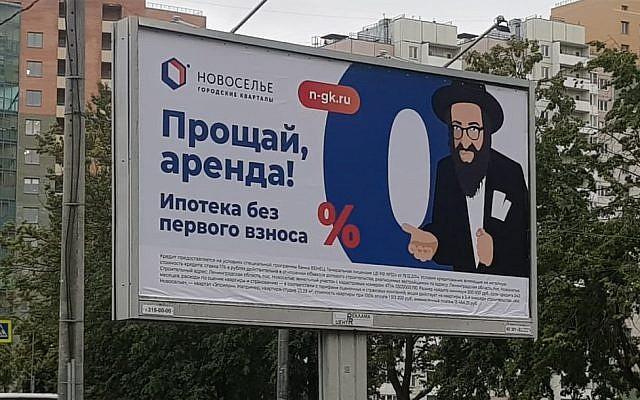 Az orosz cég eltávolította antiszemita jellegű óriásplakátját