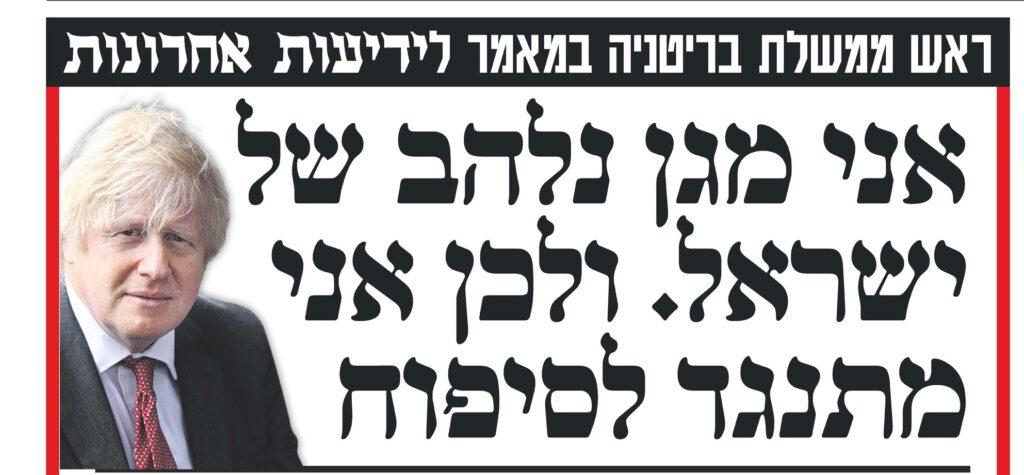 Boris Johnson: Izrael szenvedélyes védelmezője vagyok; remélem, az annektálás nem valósul meg – ha igen, nem ismerjük el
