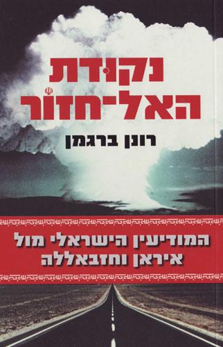 hebrew könyvborito 2.jpg