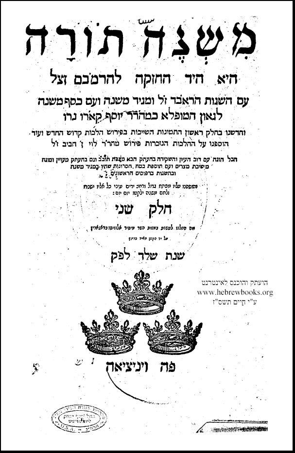 Mishnah_Torah.jpg