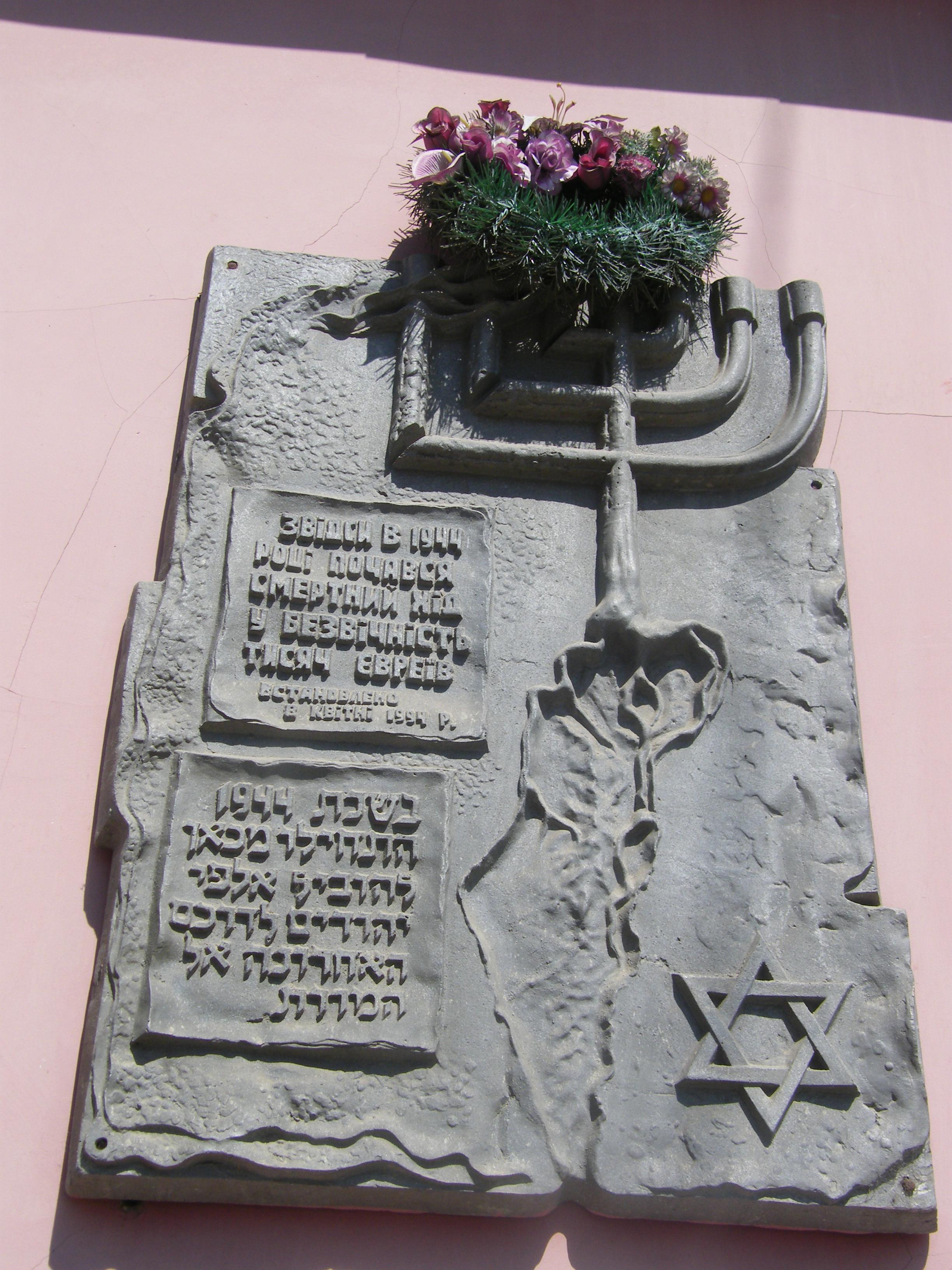 A zsidó mártírok emléktáblája.JPG