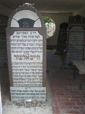 Spira Rabbi kőtáblája.jpg