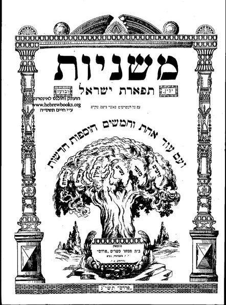 Misna - a Zeraim rendjének címoldala. Vilna, 1921
