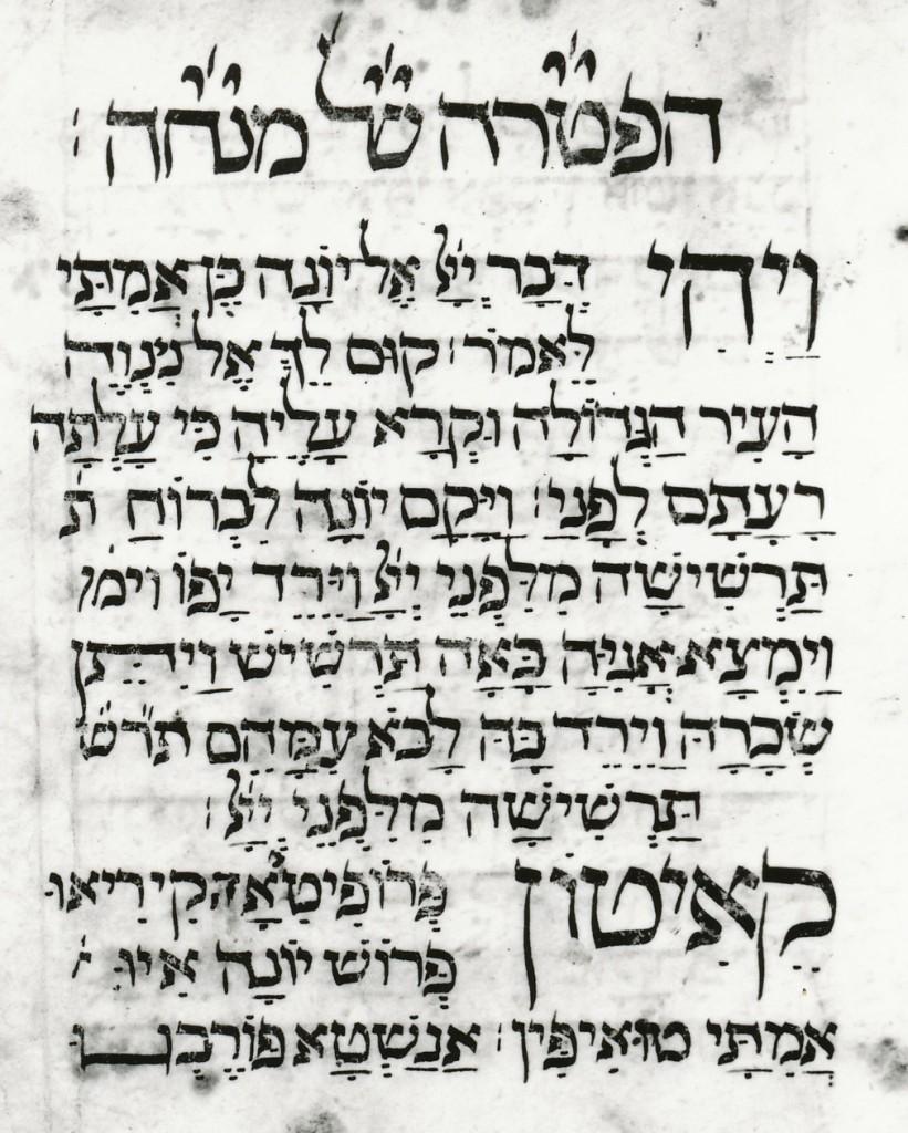8 - Jónás könyve, 14. századi kézirat Bizánc területéről