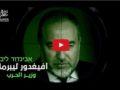 A Hamász videó-üzenetben fenyegette meg Izrael biztonsági vezetőit